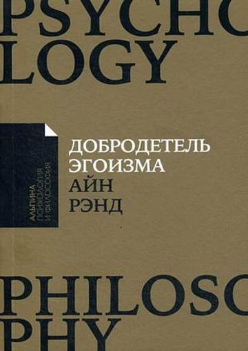 Добродетель эгоизма (Покет) Артикул: 46691 Альпина Паблишер ООО Рэнд А.