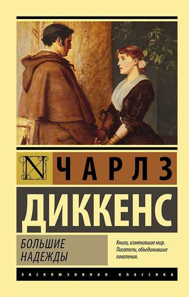 Большие надежды Артикул: 8006 АСТ Диккенс Ч.