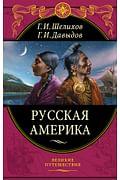 Русская Америка Артикул: 54869 Эксмо Шелихов Г.И., Давыдо