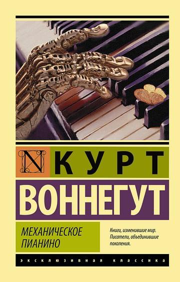 Механическое пианино. Артикул: 8057 АСТ Воннегут К.