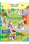 Велосипеды (с наклейками) Артикул: 60422 Эксмо