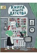 Книга нашего детства Артикул: 60508 Росмэн-Пресс Лукьянова И.
