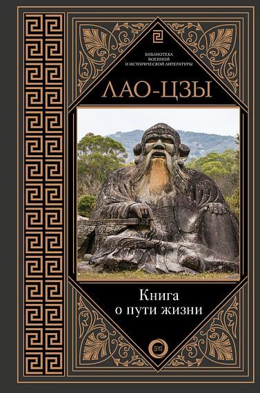 Книга о пути жизни Артикул: 59668 АСТ Лао-цзы