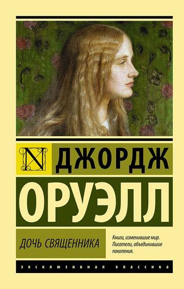 Дочь священника. Артикул: 18407 АСТ Оруэлл Д.