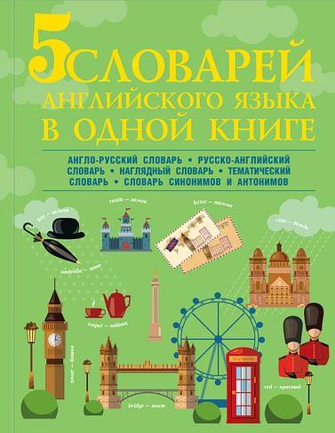 5 словарей английского языка в одной книге. Артикул: 27009 АСТ .