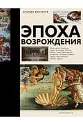 Эпоха Возрождения Артикул: 63829 АСТ Баженов В.М.