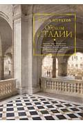 Образы Италии Артикул: 65703 Азбука-Аттикус Муратов П.