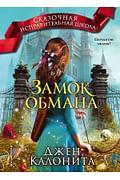 Замок обмана (#3) Артикул: 61988 Эксмо Калонита Д.
