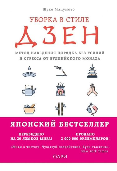 Уборка в стиле дзен. Метод наведения порядка без усилий и стресса от буддийского монаха Артикул: 38806 Эксмо Мацумото Ш.