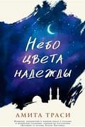 Небо цвета надежды Артикул: 62134 Фантом-пресс Траси А.