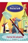 Рататуй. Счастье без рецепта. Книга для чтения с цветными картинками Артикул: 62262 Эксмо