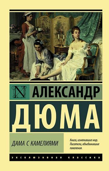Дама с камелиями Артикул: 44361 АСТ Дюма А.(сын)