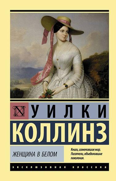 Женщина в белом Артикул: 46733 АСТ Коллинз У.