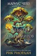 Магнус Чейз и боги Асгарда. Девять из Девяти Миров Артикул: 62517 Эксмо Риордан Р.
