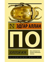 Золотой жук. Артикул: 53953 АСТ По Э.А.