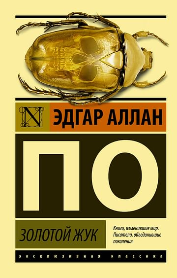 Золотой жук Артикул: 53953 АСТ По Э.А.