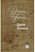 Почерк Леонардо Артикул: 62576 Эксмо Рубина Д.