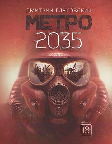 Метро 2035 Артикул: 57126 АСТ Глуховский Д.А.