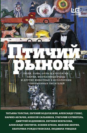 Птичий рынок. Артикул: 62313 АСТ Абгарян Н., Водолазк