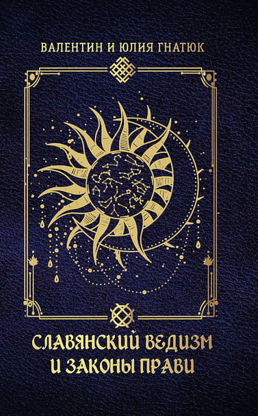 Славянский ведизм и законы Прави Артикул: 75891 АСТ Гнатюк В.С., Гнатюк