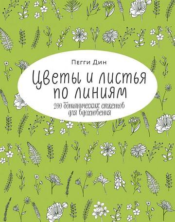 Цветы и листья по линиям. 200 ботанических сюжетов для вдохновения Артикул: 81051 Эксмо Пегги Дин