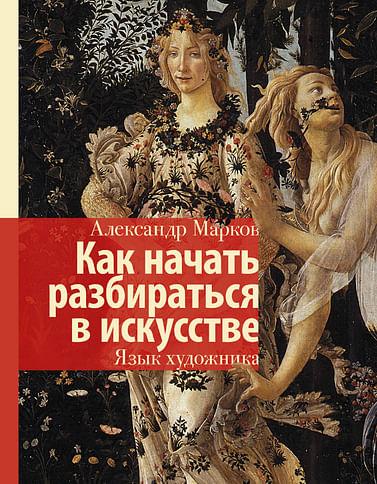 Как начать разбираться в искусстве. Язык художника Артикул: 63766 АСТ Марков А.В.