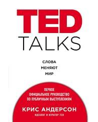 TED TALKS. Слова меняют мир. Первое официальное руководство по публичным выступлениям. Артикул: 420 Эксмо Андерсон К.
