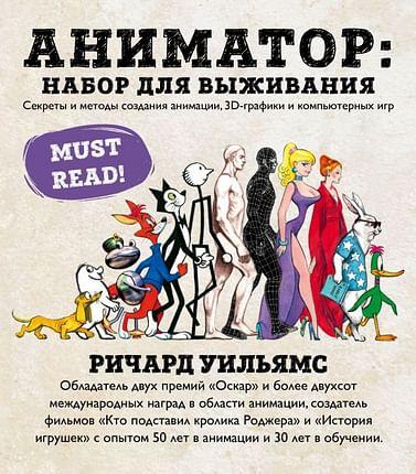 Аниматор: набор для выживания. Секреты и методы создания анимации, 3D-графики и компьютерных игр Артикул: 63907 Эксмо Уильямс Р.