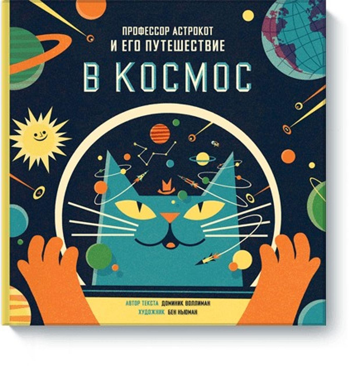 """Книга """"Профессор Астрокот и его путешествие в космос ..."""