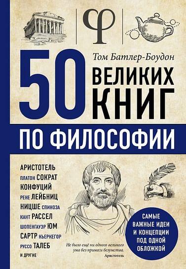 50 великих книг по философии Артикул: 64619 Эксмо Батлер-Боудон Т.