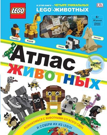 LEGO Атлас животных (+ набор LEGO из 60 элементов) Артикул: 64973 Эксмо