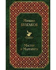 Мастер и Маргарита. Артикул: 38759 Эксмо Булгаков М.А.