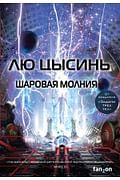Шаровая молния Артикул: 65188 Эксмо Лю Цысинь