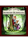 КПр.Лис Гектор и поиски великана (0+) Артикул: 66050 Другие издательства Шекелс А.