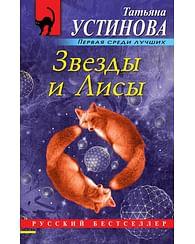 Звезды и Лисы. Артикул: 66247 Эксмо Устинова Т.В.