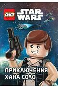 STAR WARS. Приключения Хана Соло Артикул: 66273 Эксмо