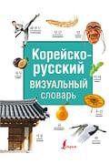 Корейско-русский визуальный словарь Артикул: 66504 АСТ Чун Ин Сун, Войцехов