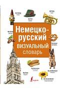 Немецко-русский визуальный словарь Артикул: 66505 АСТ .