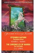 Хроники Нарнии. Последняя битва = The Chronicles of Narnia. The Last Battle Артикул: 66867 Эксмо Льюис К.