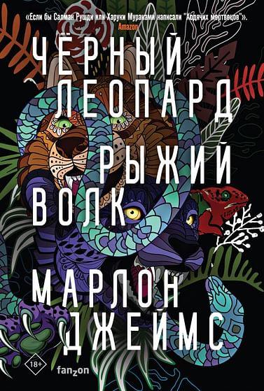 Черный Леопард, Рыжий Волк. Артикул: 67944 Эксмо Джеймс М.