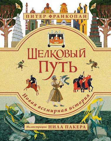 Шелковый путь. Иллюстрированное издание Артикул: 71607 Эксмо Франкопан П.