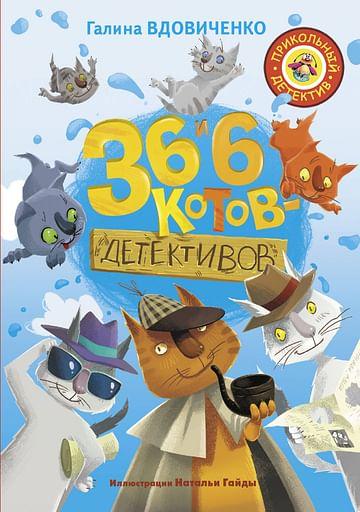 36 и 6 котов-детективов Артикул: 40430 АСТ Вдовиченко Г.