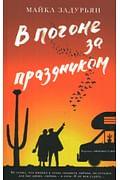 В погоне за праздником Артикул: 68536 Фантом-пресс Задурьян М.