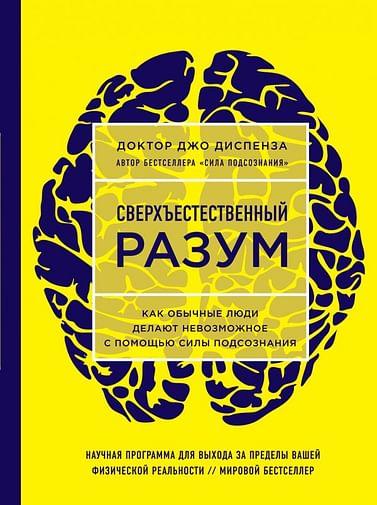 Сверхъестественный разум. Как обычные люди делают невозможное с помощью силы подсознания (ЯРКАЯ ОБЛО Артикул: 32482 Эксмо Диспенза Д.