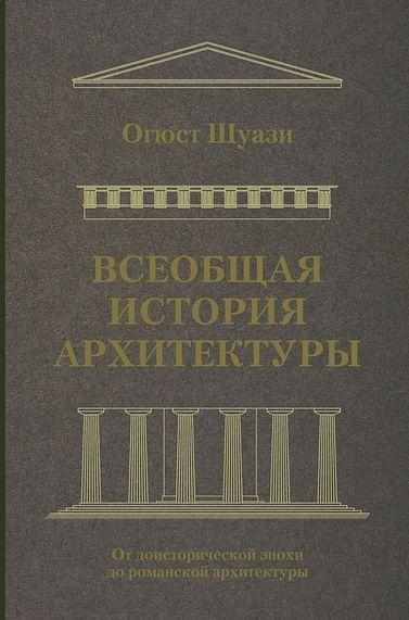 Всеобщая история архитектуры. От доисторической эпохи до романской архитектуры Артикул: 69722 АСТ Шуази О.
