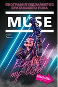Muse. Electrify my life. Биография хедлайнеров британского рока (+ новая глава внутри) Артикул: 69838 Эксмо Бомон М.