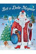 Все о Деде Морозе. Все о Снегурочке (ил. С. Адалян) Артикул: 69908 Эксмо Адалян С.