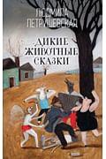 Дикие животные сказки Артикул: 69912 Эксмо Петрушевская Л.С.