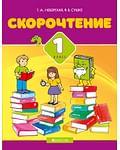 Обучение грамоте. 1 кл. Скорочтение. Артикул: 67313 Аверсэв Неборская