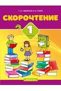Обучение грамоте. 1 кл. Скорочтение Артикул: 67313 Аверсэв Неборская